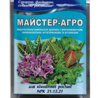 Добриво МАЙСТЕР-АГРО для кімнатних рослин
