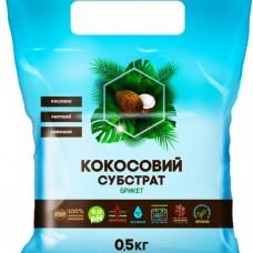 Кокосовий брикет 0.5кг