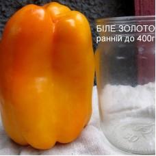 Насіння перцю біле золото