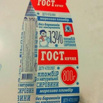 """МОРОЗИВО ВАГОВЕ """"ГОСТинчик"""" СвітАйс 800г"""